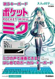 PocketMiku