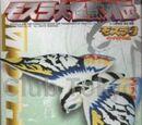 Mothra Kaiju Legend