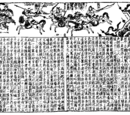 Sanguo zhi pinghua/page 9