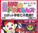 Dorami & Doraemons: Robot School's Seven Mysteries