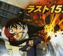 Detective Conan 15: 15 minutos de silencio