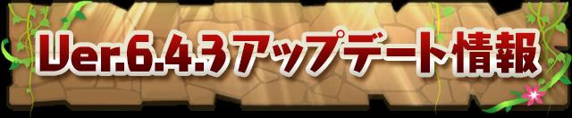 Banner6.4.3.jpg