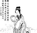 Lady Zhen 甄氏
