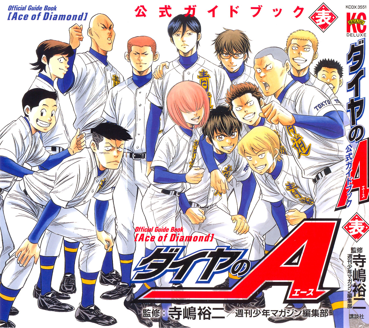 Daiya No Ace Ace Of Diamond Images Diamond No Ace: Diamond No Ace Wiki
