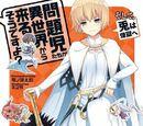 Izayoi imaginebreaker0677/light novel translation,, where i can read LN aside from baka-tsuki