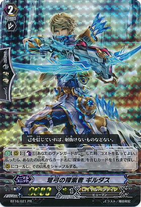 [Booster Pack] BT16 - Legion of Dragons and Blades (16 Mai 2014) 280px-BT16-021-PR