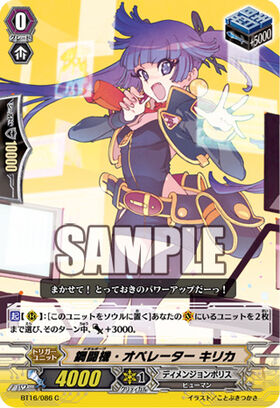 [Booster Pack] BT16 - Legion of Dragons and Blades (16 Mai 2014) 280px-BT16-086-C_%28Sample%29