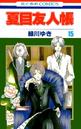 Natsume-yuujinchou-volume-15-cover.png