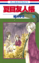 Natsume-yuujinchou-vol-16-cover.png