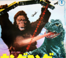 King Kong films