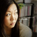 Nothing. Everything. Japanese cover art.jpg