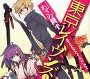 Tokyo Ravens Light Novel Volume 1