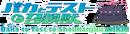 Baka to test logo3.png