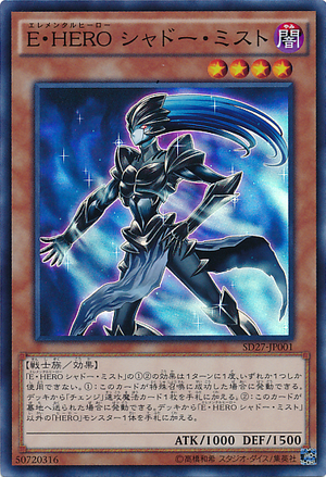 Naito's Articles: Elemental HERO Deck Guide 300px-ElementalHEROShadowMist-SD27-JP-SR