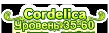Квестовая зона - Cordelica