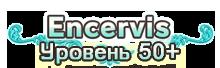Квестовая зона - Encervis