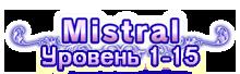 Квестовая зона - Mistral