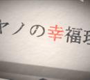 Ayano no Koufuku Riron