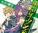 Tokyo Ravens Light Novel Volume 3