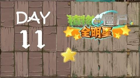 Pirate Seas - Day 11 (PvZ: AS)