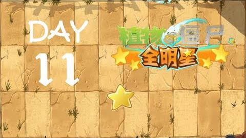 Wild West - Day 11 (PvZ: AS)