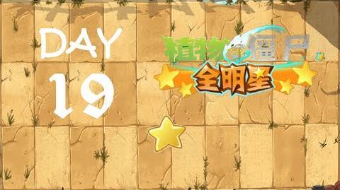 Wild West - Day 19 (PvZ: AS)
