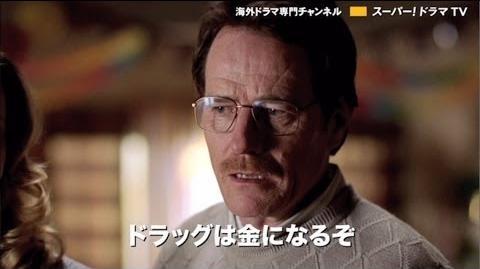 海外ドラマ「ブレイキング・バッド」全5シーズン放送決定!