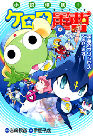 Keroro Gunsō the Super Movie  Wikipedia