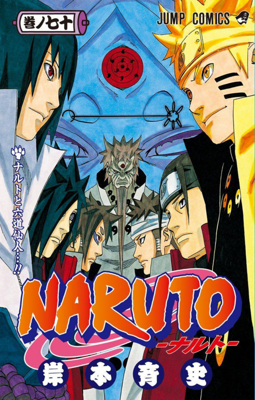 http://img3.wikia.nocookie.net/__cb20140730152849/naruto/id/images/thumb/7/75/Volume70.png/500px-Volume70.png