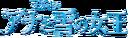Frozen-Logo-disney-frozen-Japanese.png