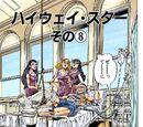 Images of Akemi, Yoshie and Reiko