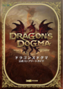 Dragons Dogma Guidebook.png