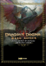 Dragons Dogma DA Complete Guide.png