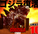 Titanollante/Godzilla 2 release set: June 8, 2018