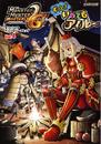 MH Portable 2G Manga 4.png