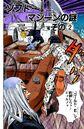 Chapter 459 Cover B.jpg