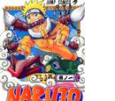 Volume 1: Naruto Uzumaki