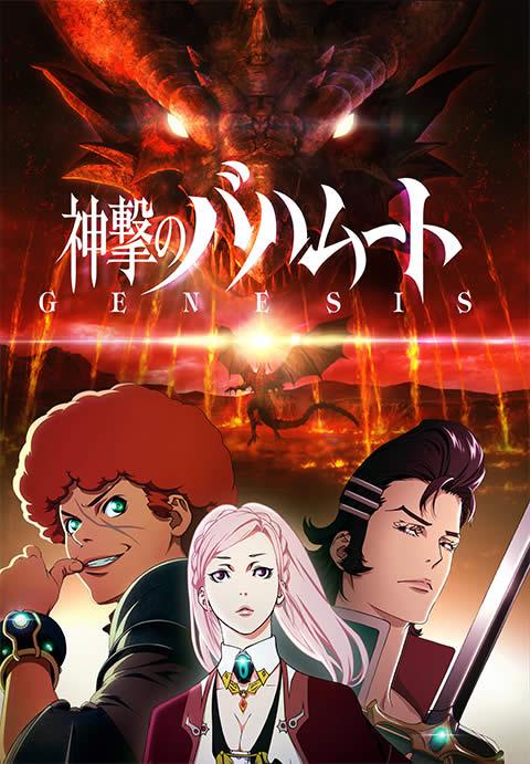 Shingeki no Bahamut - Genesis (2014) 720p .mp4 Jap Sub-Ita