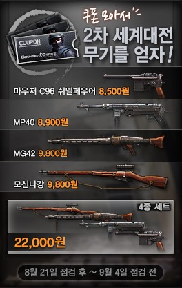 [CSO] World War II Weapon Pack