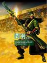 Guan Yu (PSROTK).png