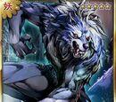Hombre Lobo (Salvaje)