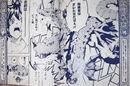 Kid Icarus manga Página 4.jpg
