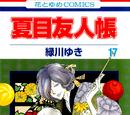 Natsume Yuujinchou 17