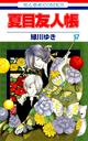 Natsume yuujinchou vol-17 cover.png