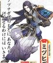 Mitsuhide-pokenobu.jpg