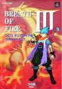 BoFIII Guidebook.png