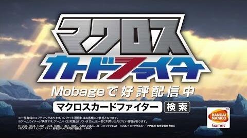 Mobage「マクロスカードファイター」30秒CM