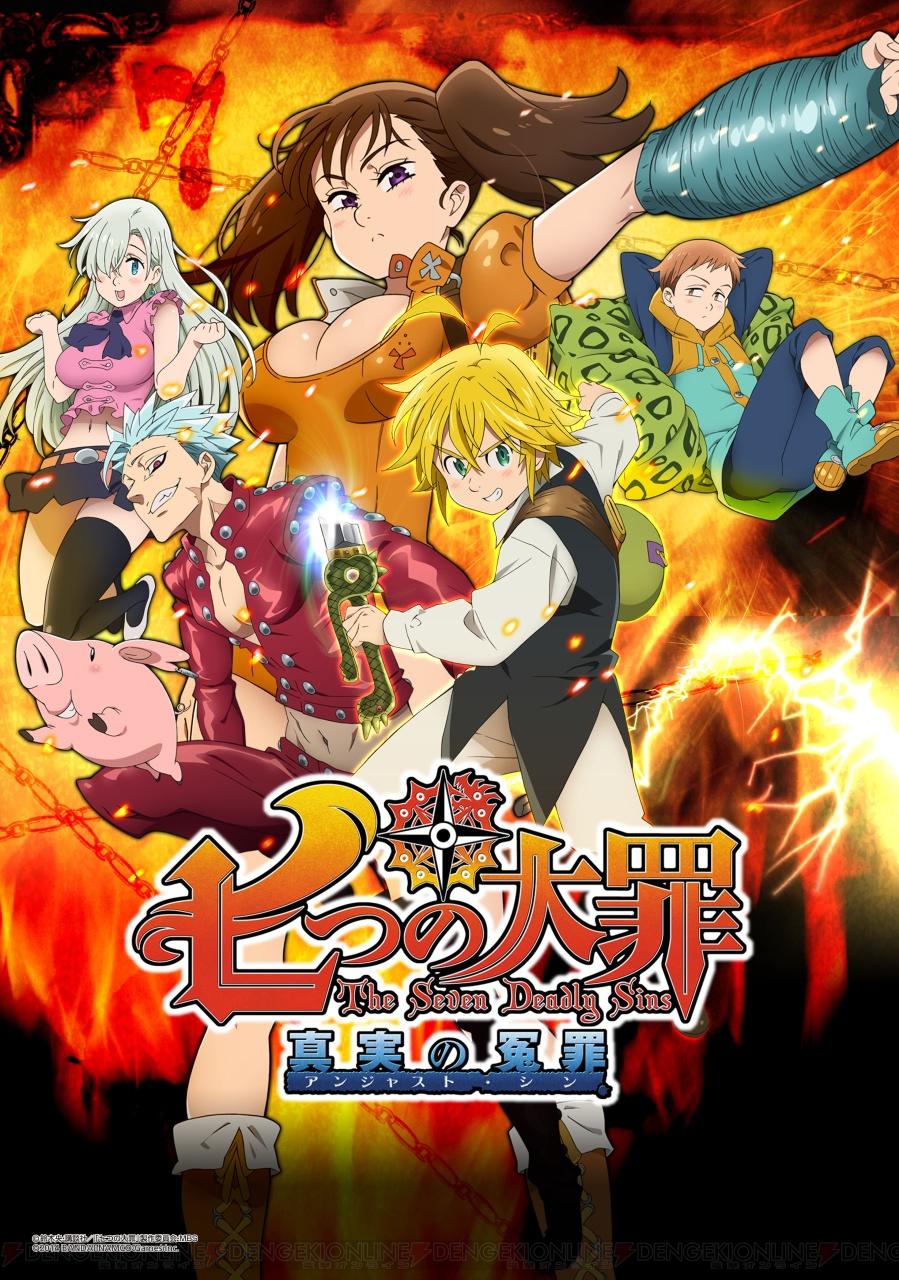 http://img3.wikia.nocookie.net/__cb20141023061325/nanatsu-no-taizai/images/b/b9/Unjust_Sin_3DS_-_Poster.png