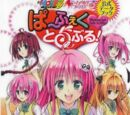 Official Data Book Perfect To Love Ru
