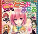 To Love-Ru Darkness: Rakuen Keikaku Guide Book Trouble Mania